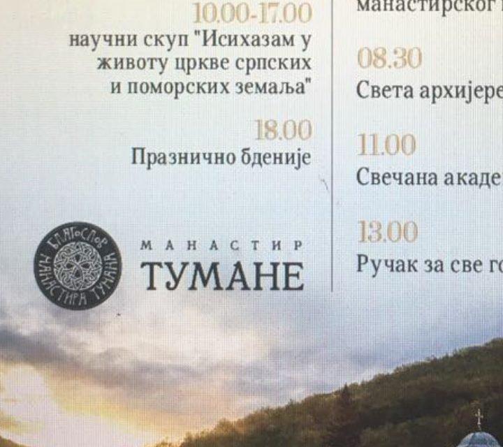 630 ГОДИНА МАНАСТИРА ТУМАНА