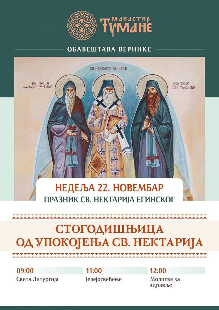 ЈЕЛЕЈОСВЕЋЕЊЕ У ТУМАНУ за Св. Нектарија, недеља 22. новембар 2020.