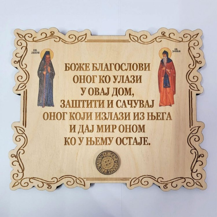 Електронска продавница манастира Тумана