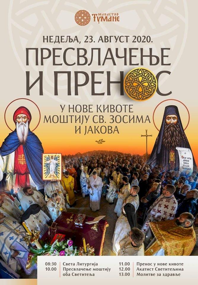 ПРЕСВЛАЧЕЊЕ И ПРЕНОС МОШТИЈУ СВ. ЗОСИМА И ЈАКОВА ТУМАНСКИХ, 23. август 2020.