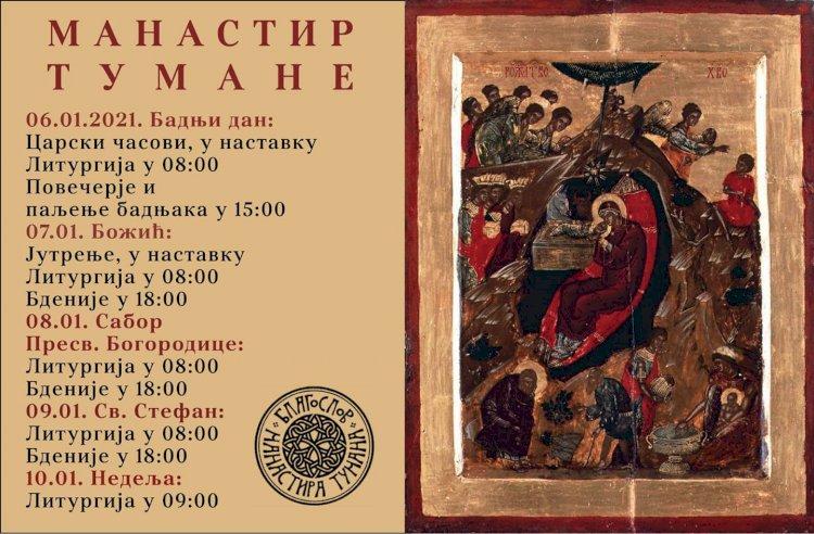 Распоред богослужења за божићне празнике у манастиру Тумане